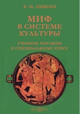 Миф в системе культуры: учебное пособие к специальному курсу