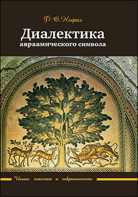 Диалектика авраамического символа: монография