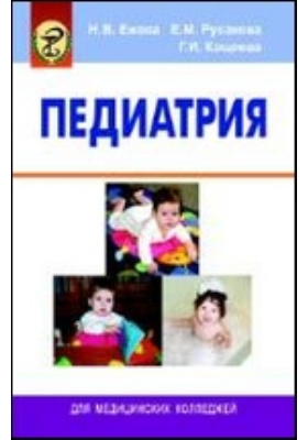 Педиатрия: учебник