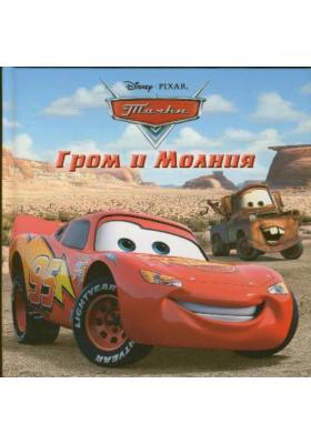 Тачки = Cars. Thunder and Lightning