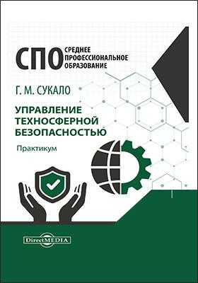 Управление техносферной безопасностью: практикум