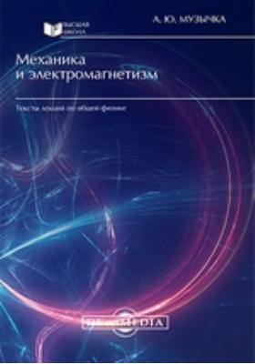 Механика и электромагнетизм : тексты лекций по общей физике: лекции