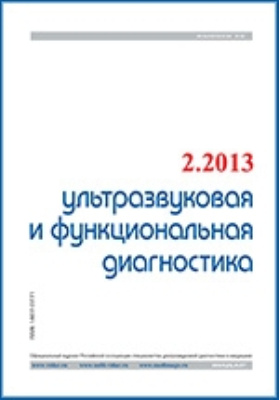 Ультразвуковая и функциональная диагностика. 2013. № 2