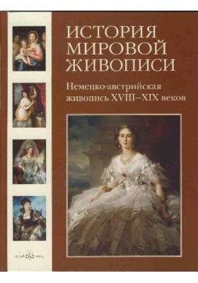 История мировой живописи. Немецко-австрийская живопись XVIII-XIX веков