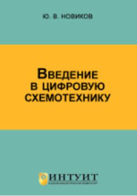 Введение в цифровую схемотехнику: учебное пособие