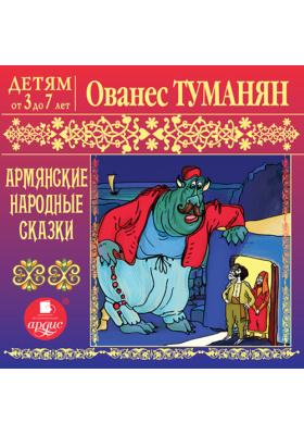 Детям от 3 до 7 лет. Армянские народные сказки