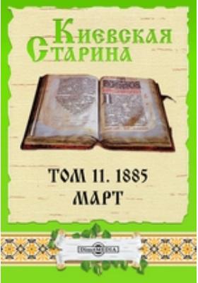 Киевская Старина: журнал. 1885. Том 11, Март