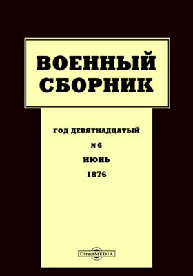 Военный сборник: журнал. 1876. Т. 109. №6