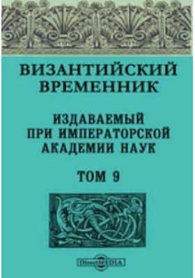 Византийский временник : издаваемый при Императорской Академии Наук. 1902. Т. 9