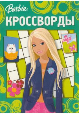 """Сборник кроссвордов № К 0804 (""""Барби"""") = Barbie Crosswords № 0804"""