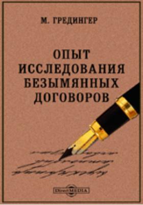 Опыт исследования безымянных договоров: монография