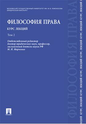 Философия права : Курс лекций: учебное пособие : в 2-х т. T.2
