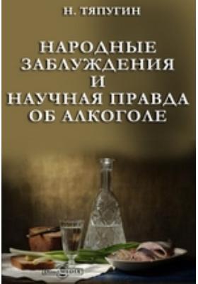 Народные заблуждения и научная правда об алкоголе