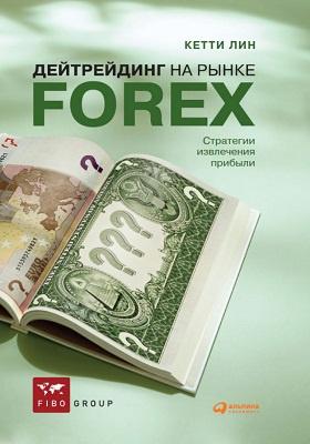 Дейтрейдинг на рынке Forex. Стратегии извлечения прибыли = Day Trading the Currency Market: Technical and Fundamental Strategies To Profit from Market Swings