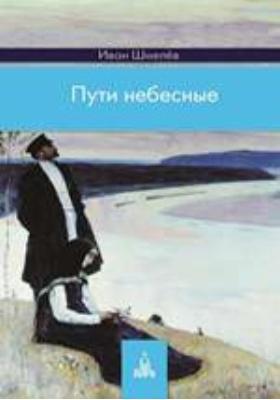 Пути небесные: роман