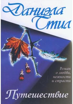 Путешествие = Journey : Роман