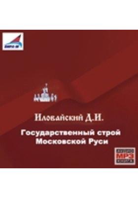 Государственный строй Московской Руси