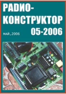 Радиоконструктор. 2006. № 5