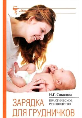 Зарядка для грудничков : Практическое руководство. 6-е издание, стереотипное