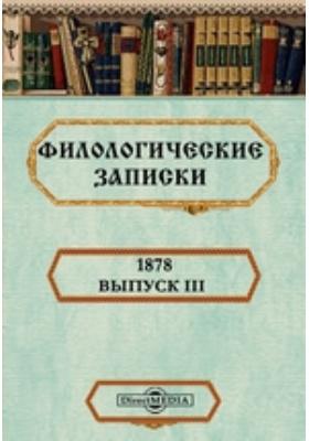Филологические записки: журнал. 1878. Вып. III