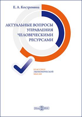 Актуальные вопросы управления человеческими ресурсами: сборник статей