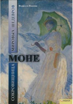 Моне. Сокровищница мировых шедевров = Vita D'artista: Monet