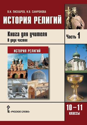 История религий. 10 - 11 классы : книга для учителя: методическое пособие : в 2 ч., Ч. 1