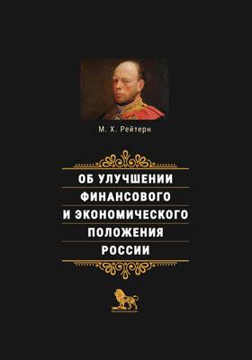 Об улучшении финансового и экономического положения России: историко-документальная литература
