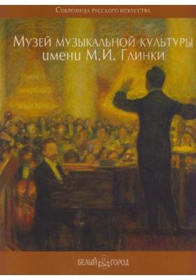 Государственный центральный музей музыкальной культуры имени М.И. Глинки, Москва : Музей-квартира Н.С. Голованова