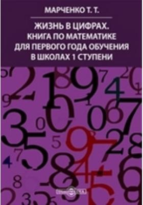 Жизнь в цифрах. Книга по математике для первого года обучения в школах 1 ступени