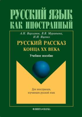 Русский рассказ конца ХХ века. Учебное пособие