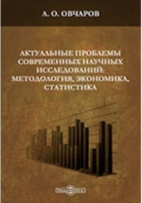Актуальные проблемы современных научных исследований : методология, экономика, статистика: сборник статей
