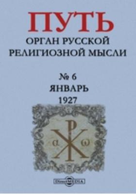 Путь. Орган русской религиозной мысли. 1927. № 6, Январь