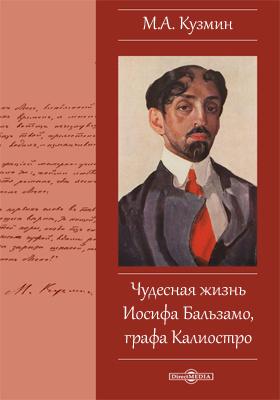 Чудесная жизнь Иосифа Бальзамо, графа Калиостро: художественная литература