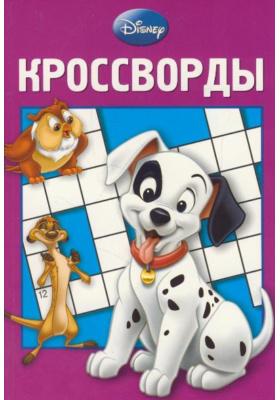 """Сборник кроссвордов № К 0806 (""""Дисней"""") = Disney Crosswords № 0806"""