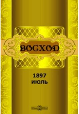 Восход. 1897. Июль