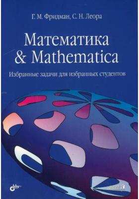 Математика & Mathematica : Избранные задачи для избранных студентов