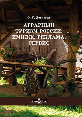 Аграрный туризм России : имидж, реклама, сервис: учебное пособие