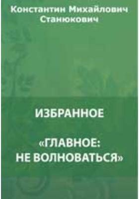 «Главное: не волноваться». За Щупленького.  Женитьба Пинегина. Елка. Елка для взрослых и др.: художественная литература