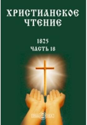 Христианское чтение. 1825, Ч. 18