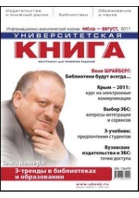 Университетская книга: информационно-аналитический журнал. 2011. июль/август