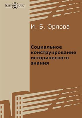 Социальное конструирование исторического знания: сборник статей