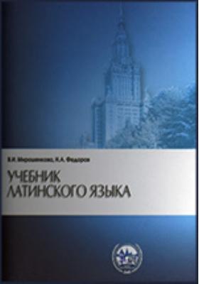 Учебник латинского языка: учебник