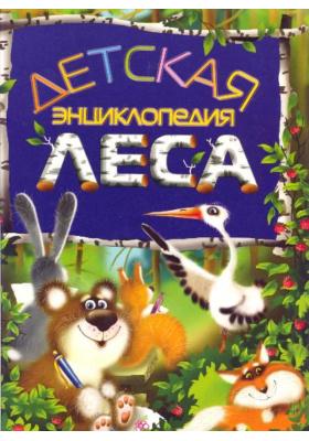 Детская энциклопедия леса : Научно-популярное издание для детей