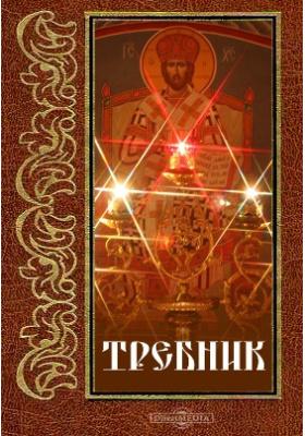 Требник: духовно-просветительское издание