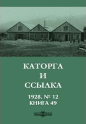 Каторга и ссылка. № 12, Книга 49