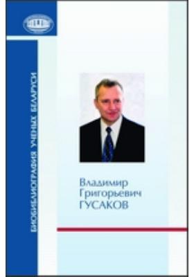 Владимир Григорьевич Гусаков : к 60-летию со дня рождения и 35-летию научной и творческой деятельности