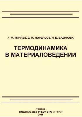 Термодинамика в материаловедении: учебное пособие