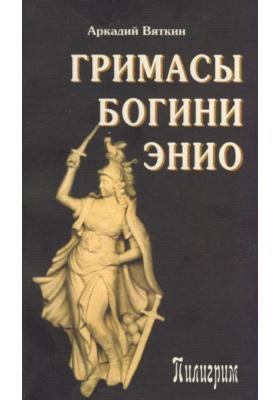 Гримасы богини Энио