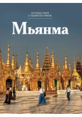 Т. 23. Мьянма